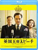 英国王のスピーチ【Blu-ray】