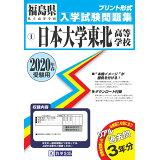 日本大学東北高等学校(2020年春受験用) (福島県私立高等学校入学試験問題集)