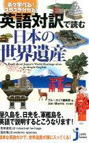英語対訳で読む日本の世界遺産