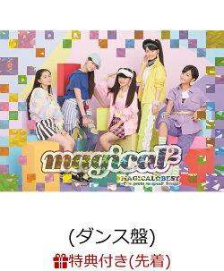 【先着特典】MAGICAL☆BEST -Complete magical2 Songs- (初回限定盤 CD+DVD) (ダンス盤) (magical2オリジナル自由…