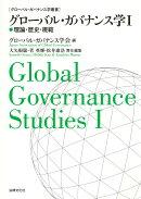 グローバル・ガバナンス学1 理論・歴史・規範