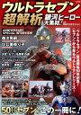 ウルトラセブン超解析 銀河ヒーロー大集結! [ 円谷プロダクション ]