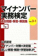 マイナンバー実務検定過去問題・解答・解説集(vol.3-1(1級))