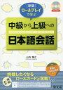 ロールプレイで学ぶ中級から上級への日本語会話新版 [ 山内博之 ]