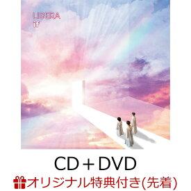 【楽天ブックス限定先着特典】イフ~もし、私の願いが叶うなら~ (CD+DVD)(Ifポスターカレンダー(夢をかなえる日を決めるB3ポスターカレンダー)) [ リベラ (LIBERA) ]