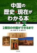 中国の歴史・現在がわかる本 第ニ期(2)