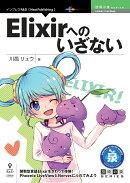 【POD】Elixirへのいざない
