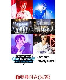 【先着特典】CROSS GENE JAPAN LIVE 2019『#ONE』(A4クリアファイル) [ CROSS GENE ]