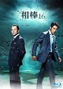 相棒 season16 ブルーレイBOX(6枚組)【Blu-ray】