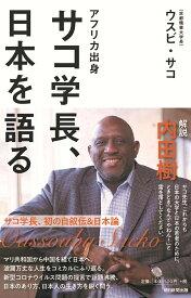 アフリカ出身サコ学長、日本を語る [ ウスビ・サコ ]