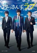 【予約】土曜ナイトドラマ 「おっさんずラブ」公式BOOK