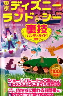 東京ディズニーランド&シー裏技ハンディガイド(2015年版)