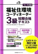 福祉住環境コーディネーター3級短期合格テキスト('14-15年版)