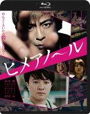 ヒメアノ〜ル【Blu-ray】