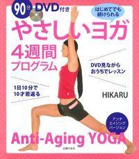 90分DVD付き やさしいヨガ4週間プログラム [ HIKARU ]