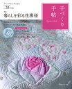 手づくり手帖(20(早春号)) 特集:暮らしを彩る花模様 ([実用品])