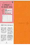 ESダイアリー4月始まり/B6変/見開き1ケ月+ノート/オレンジ(2016)