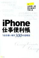 iPhone仕事便利帳