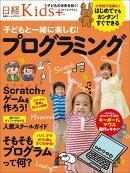 日経Kids+ 子どもと一緒に楽しむ!プログラミング
