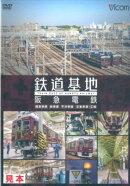 DVD>鉄道基地阪急電鉄