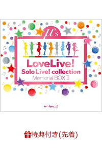 SoloLive!collectionMemorialBOX3[μ's]