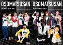 おそ松さん on STAGE 〜SIX MEN'S SONG TIME2〜 サティスファクション (CD+DVD)