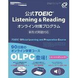 公式TOEIC Listening & Readingオンライン対策プログラム ([テキスト])
