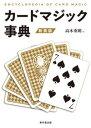カードマジック事典 新装版 [ 高木 重朗 ]