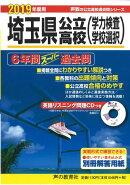 埼玉県公立高校(学力検査・学校選択)(2019年度用)