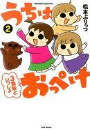 うちはおっぺけ(2)