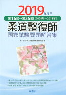 柔道整復師国家試験問題解答集(2019年度用)