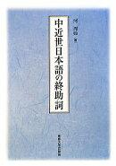 中近世日本語の終助詞