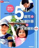 発達が見える! 5歳児の指導計画と保育資料 第2版