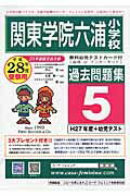 関東学院六浦小学校過去問題集5(H27+幼児テスト)(平成28年度用)