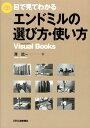 目で見てわかるエンドミルの選び方・使い方 (Visual books) [ 澤武一 ]