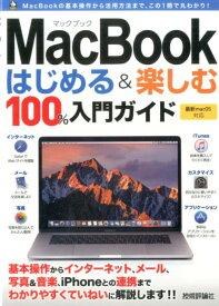 MacBookはじめる&楽しむ100%入門ガイド [ 小原裕太 ]