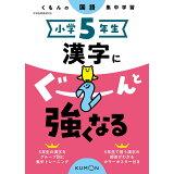 小学5年生漢字にぐーんと強くなる