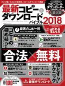 最新コピー&ダウンロードバイブル(2018)