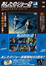 DVD>4あしたのジョー2 COMPLETE DVD BOOK(vol.4) 偉大なる王者ホセ・メンドーサ (<DVD>)