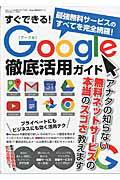 すぐできる!Google徹底活用ガイド (三才ムック)