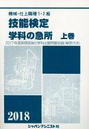 機械・仕上職種1・2級技能検定・学科の急所(上巻 2018年版)