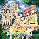 『ラブライブ!サンシャイン!!』 Aqours 4th Single「未体験HORIZON」 (CD+DVD) [ Aqours ]