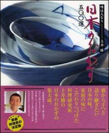 日本のおかず500選 料理人生五十年ー味は人なり
