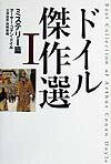 ドイル傑作選(1(ミステリー篇))