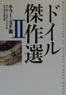 ドイル傑作選(2(ホラー・SF篇))