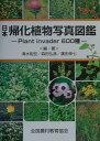 日本帰化植物写真図鑑1部改訂 Plant invader 600種 [ 清水矩宏 ]