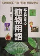 写真で見る植物用語