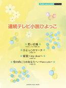 【予約】ピアノミニアルバム 連続テレビ小説ひよっこ