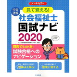 見て覚える!社会福祉士国試ナビ(2020)