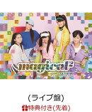 【先着特典】MAGICAL☆BEST -Complete magical2 Songs- (初回限定盤 CD+DVD) (ライブ盤) (magical2オリジナル自由…